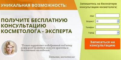 besplatnaja-konsultacija-kosmetologa