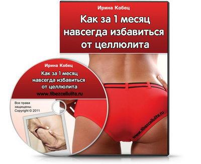 Ирина Кобец - инфопродукт по борьбе с целлюлитом