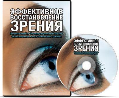 Курс, как сохранить здоровье глаз
