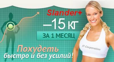 Slender+ похудение