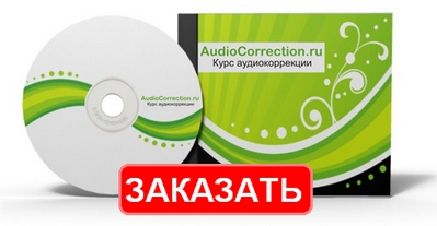 Курс аудиокоррекции