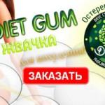 Жвачка для похудения Diet Gum – элегантная борьба с лишним весом