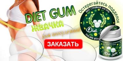 Жвачка для похудения Diet Gum - заказать