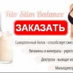 Fito Slim Balance – коктейль для похудения и оздоровления организма