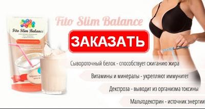 fito-slim-balance-koktejl-dlya-poxudeniya