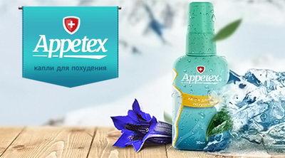 Достоинства Appetex