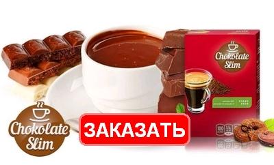 Заказать шоколад для похудения Chocolate Slim