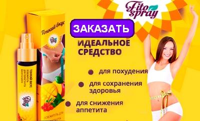 Fito Spray - спрей для похудения: сделать заказ