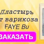 Пластырь от варикоза и васкулита «Faye Bu» — избавьтесь от проблемы раз и навсегда!