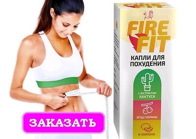 Заказать капли для похудения «Fire Fit»