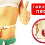 Профессиональный блокатор калорий ПБК-20 – тонкая защита фигуры