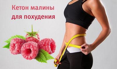 При похудении поможет кетон малины