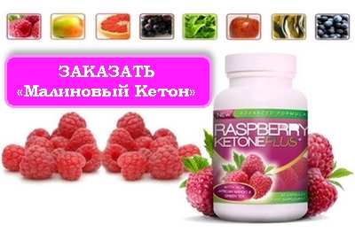Заказать «Raspberry Ketone» («Малиновый Кетон»)