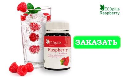 Малиновый жиросжигатель «Eco Pills Raspberry»: заказать