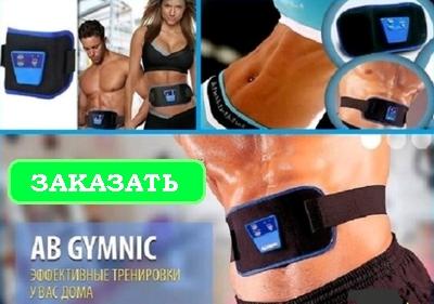 Пояс для похудения (миостимулятор) «Ab Gymnic»: заказать