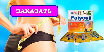Напиток для похудения PaiYouJi: заказать