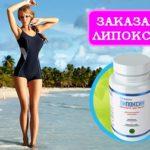Средство для похудения Липоксин – минус 5 кг за 2 недели