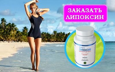 Средство для похудения Липоксин: заказать