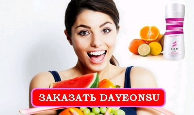 Заказать капсулы для похудения Dayeonsu