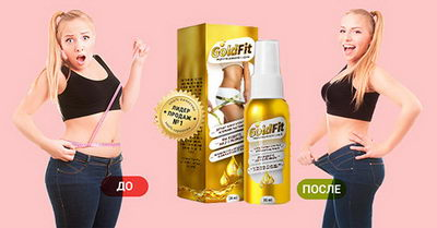 Gold Fit до и после
