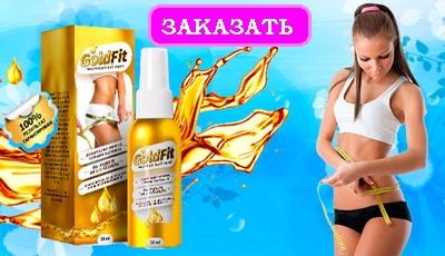Спрей-масло для похудения «GoldFit»: заказать
