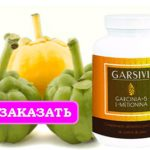 Средство для похудения GARSIVI – индонезийский секрет