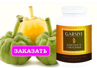 Средство для похудения GARSIVI: состав, преимущества, отзывы
