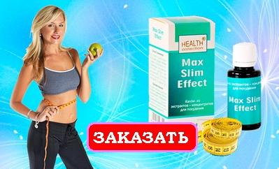 Капли для похудения Max Slim Effect: применение, принцип действия, отзывы