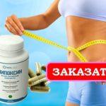 Комплекс для похудения «Липоксин» — стройная фигура с пользой для здоровья