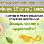 Монастырский чай для похудения – раскрываем секрет снижения веса