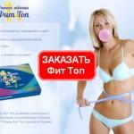 Жевательная резинка для похудения Фит Топ – расщепление жиров естественным путем