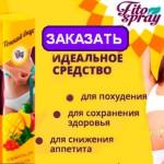 Спрей для похудения Fito Spray – и голода как не бывало!