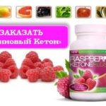 «Raspberry Ketone» — «Малиновый Кетон» для похудения