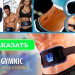 Миостимулятор Ab Gymnic — пояс для похудения