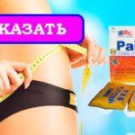 Напиток для похудения PaiYouJi – эффективное снижение жировых отложений